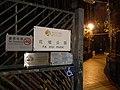 HK Kln 九龍 Kowloon 界限街 Boundary Street 花墟公園 Fa Hui Park night January 2020 SS2 02.jpg