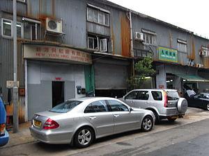 HK Shau Kei Wan 譚公廟道 Tam Kung Temple Road 09 船廠 New Yuen Hing Shipyard April-2012.JPG