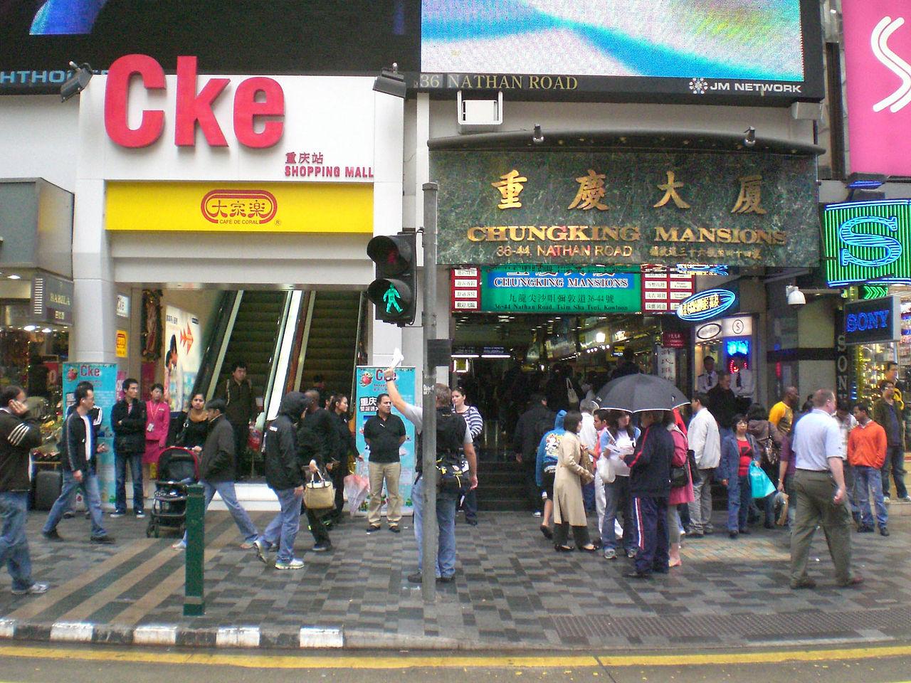 file hk tst nathan road chungking mansion cke cafe de carol restaurant wikimedia commons. Black Bedroom Furniture Sets. Home Design Ideas