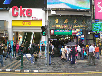 Chungking Mansions - Main entrance (right) and Cke Shopping Mall entrance (left). The entrance of the Wood House shopping mall is located further left.