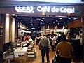 HK TSW 天水圍 Tin Shui Wai 天恩路 Tin Yan Road 嘉湖銀座 Kingswood Ginza mall shop Cafe De Coral restaurant Dec 2016 Lnv2.jpg