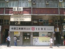 HK Tin Hau Electric Road Industrial and Commercial Bank of China - ICBC Asia.JPG