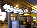 HK Yaumatei 加士居道 Gascoigne Road bridge bus stop sign night.jpg