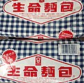 HK food 嘉頓 Garden Company 生命麵包 Life Bread 格仔包裝紙 Checkered pattern blue May 2020 SS2 02.jpg