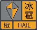 Hail Orange 2015 (Guangdong).png