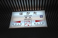 Hakata Station Sign (Kagoshima Main Line) 2.jpg