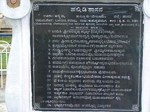 Kannada alphabet - Halmidi Inscription Replica