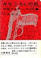 """Haruhiko oyabu hard boiled novel """"mina goroshi no uta"""" volme one book cover with obi.jpg"""