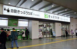 MARS (ticket reservation system) - Image: Himeji Station 20090128 013