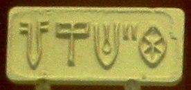 Indus seal impression