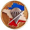 Insigne du bataillon de choc type 9.jpg