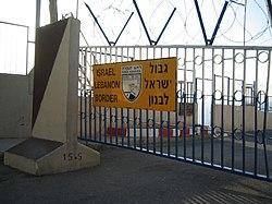 Israel lebanon border.jpg