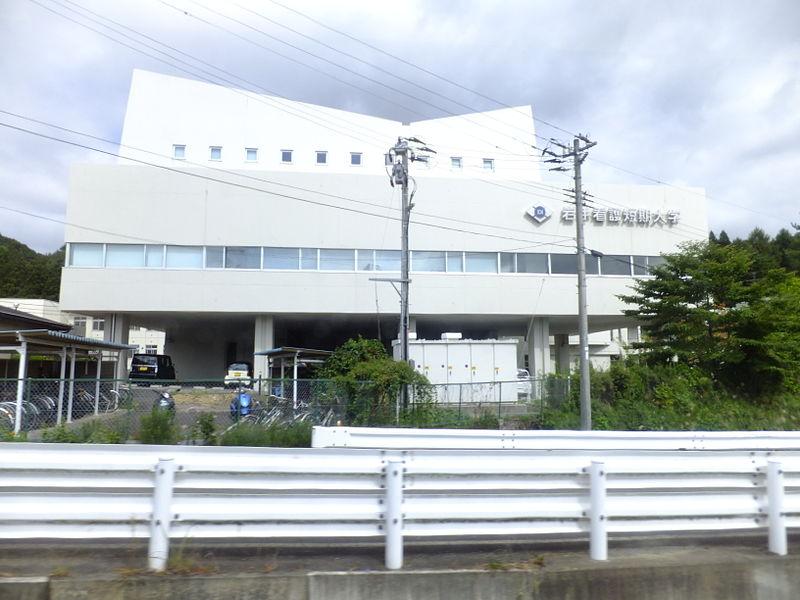 File:Iwate College of Nursing.jpg