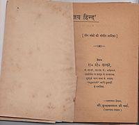 Jai Hind - Wikipedia