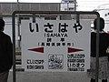 JR Isahaya station sign 20080322 1334 2353682158.jpg