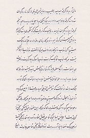 Javad Khan to Tsitsianov page 3 small.jpg