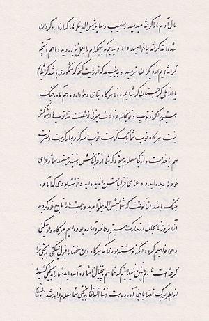 Javad Khan - Image: Javad Khan to Tsitsianov page 3 small