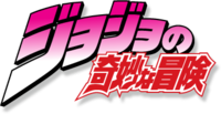JoJo's Bizarre Adventure logo.png