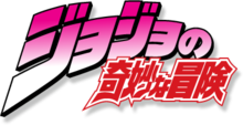 Description de l'image JoJo's Bizarre Adventure logo.png.