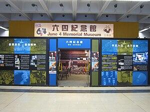 June 4th Museum - Image: June 4 Memorial Museum in City U