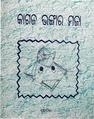 Kagaja Bhangara Maja.pdf