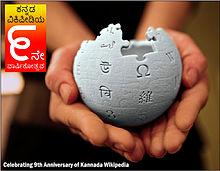 Kannada wikipedia 9th anniversary.jpg