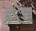 Karlen Mirzakhanyan's plaque.JPG