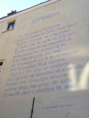 "Constantine P. Cavafy - Cavafy's poem Κρυμμένα (""Krimmena"", Hidden Things) painted on a building in Leiden, Netherlands."