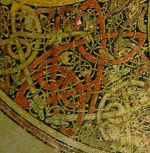 Interlace (art) - Detail of elaborate interlace from the Book of Kells.