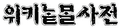Korean Wiktionary.png