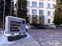 Kyiv National University of Food Technologies.jpg
