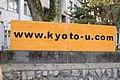 Kyoto-u.com (5676737406).jpg