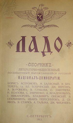 Triple-headed eagle - Title page of Lado (1911).