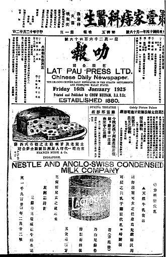Singaporean Mandarin - Lat Pau 6 January 1925, changed to vernacular Chinese