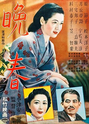 Late Spring - The Original Japanese Poster.
