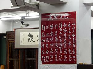Suzhou numerals - A menu with prices in Suzhou numerals in a Hong Kong Chinese restaurant.
