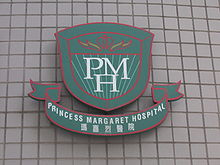 Logo of Princess Margaret Hospital.jpg