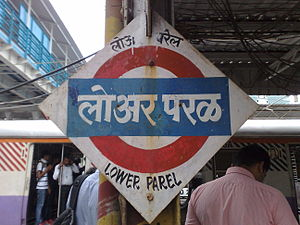 Lower Parel railway station - Lower Parel platformboard
