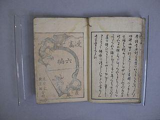 Hokusai Manga Vol06