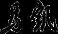 Ma Kai signature.png