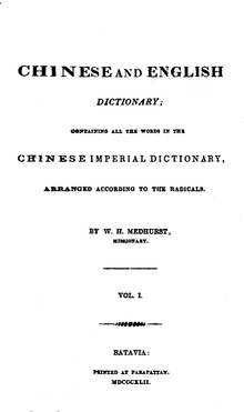 Medhurst's Chinese and English Dictionary - Wikipedia