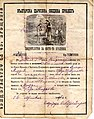 Mitre Mitrev Birth Cetificate 1895.jpg