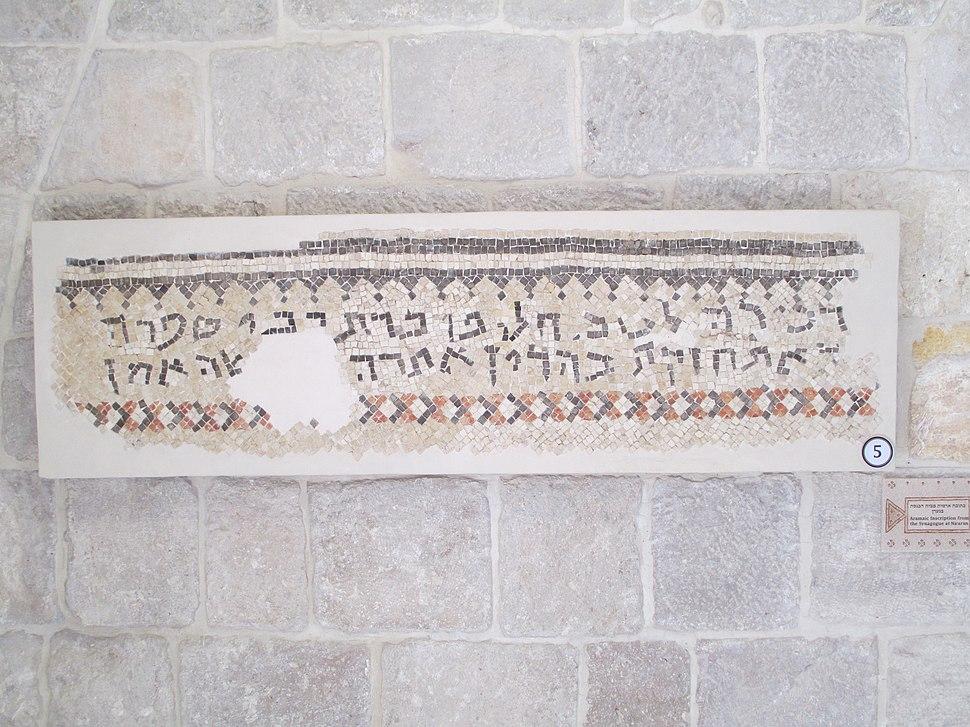 Mosaic in Na'aran Synagogue