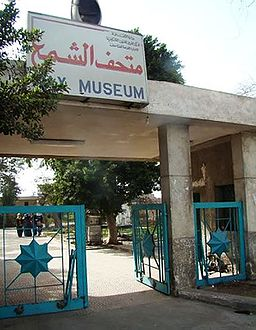 Museum of wax - Helwan.jpg