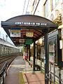 Nagasaki Electric Tramway Matsuyamamachi Station.JPG