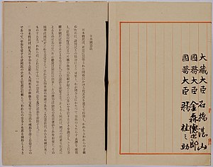 Constitution of Japan - The Preamble to the Constitution