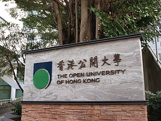 Open University of Hong Kong - OUHK Main Campus Banner