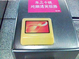 Octopus card - Octopus reader at an MTR ticket gate