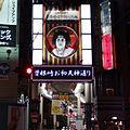 Ohatsu-Tenjin-dori at Night in 201408.JPG