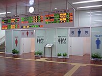 Oita Station toilets 20121115.jpg